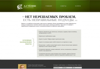 http://stepin-as.ru/