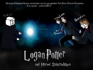 Logan Potter and Marvel Stalstrashylsia