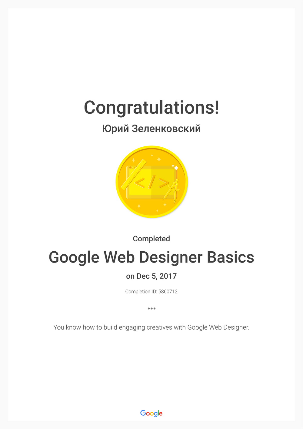Сертификат по Google Web Designer Academy for Ads